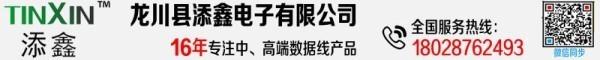 龙川县添鑫电子有限公司
